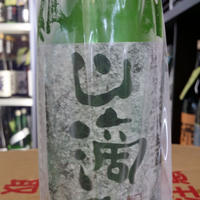 《店主評価 🌟🌟🌟🌟🌟第一位 純米酒》1.8L  日置桜  山滴る  特別純米生酒