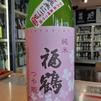 1800ml  福鶴 純米にごり生酒