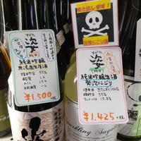 🆒NEW!!1.8L  姿<8種類酒米>純米吟醸生原酒