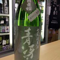 1.8Lのみ 《本格派辛口!!》日置桜  青冴え  生酛純米酒火入れ