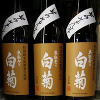 720ml  奥能登の白菊  そのまんま純米生原酒