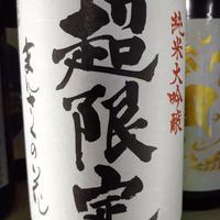 720mlのみ  まんさくの花  超限定  純米大吟醸