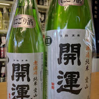 NEW❣❣ 1.8L   初入荷 開運 愛山 純米生にごり酒