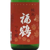 1.8Lのみ 福鶴 純米つや姫 オレンジラベル1度火入れ