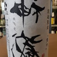 🆒1.8Lのみ うら神蔵「祝米65%」責め取り 純米辛口 無濾過生原酒