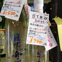 🆕🆒720ml  日下無双スパークリング 純米吟醸 活性にごり生酒