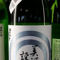 発売中!!【生酒】 1.8L   美酒の設計  山田錦