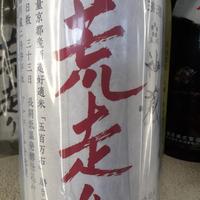 🆒【特別限定品】1.8Lのみ  神蔵50%  荒走り  純米大吟醸生