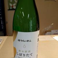1.8L  蓬莱泉  しぼりたて純米生酒