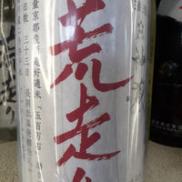 🆒720ml 京都 神蔵 七燿50% 荒走り純米大吟醸生原酒
