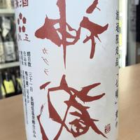🆒720ml  うら神蔵「七耀70%」責め取り  純米無濾過生原酒