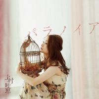 2nd Single『パラノイア』
