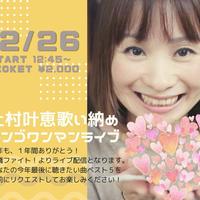 20.12.26「年末ビンゴ大会」上村叶恵ワンマンライブ