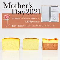 【母の日ギフト】ハイチーズ / 3種セット <北海道クリームチーズ・ゴルゴンゾーラ・フレーズ>