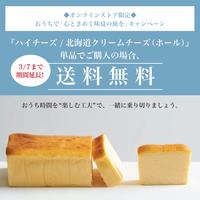 【単品購入で送料無料】ハイチーズ / 北海道クリームチーズ(ホール)
