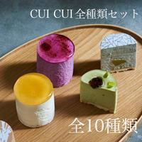 """""""期間限定ほうじ茶入""""CUI CUI / レアチーズ10種セット(SET BOX付)"""
