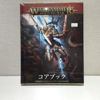 WARHAMMER AGE OF SIGMAR コアブック日本語版