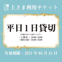 上さま平日貸切チケット(1日)