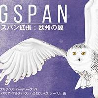 ウイングスパン拡張:欧州の翼