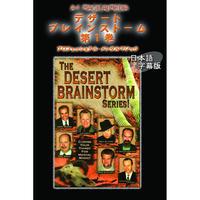 DVD デザート・ブレインストームVol.1