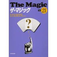 ザ・マジック21