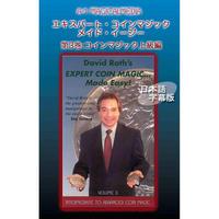 DVD エキスパートコインマジックVol.3