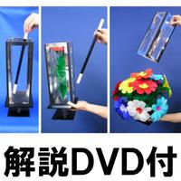 フラワーメイカーチューブ(解説DVD付)