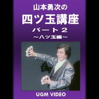 DVD 山本勇次の四ツ玉講座パート2