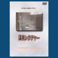 DVD 温泉レクチャー1