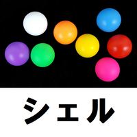 シリコン四ツ玉50mm/2inch(シェル)