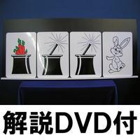 ウサギとニンジン(解説DVD付)
