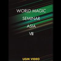 DVD 第8回ワールドマジックセミナーASIAハイライト