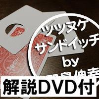 ツツヌケサンドイッチ(解説DVD付)
