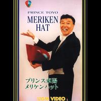 DVD プリンス東陽 メリケンハット