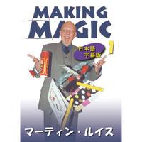 DVD メイキングマジックVol.1