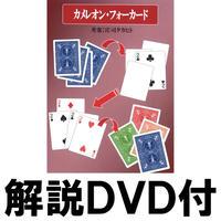 カメレオンフォーカード(解説DVD付)