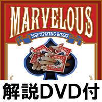 マルティプライングカードボックス(解説DVD付)