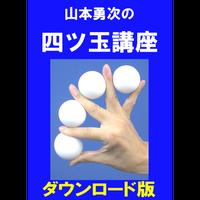 【ダウンロード】山本勇次の四ツ玉講座