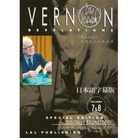 DVD ヴァーノン・リベレーションズVol.7&8