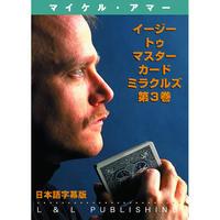 DVD イージー・トゥ・マスター・カード・ミラクルズVol.3