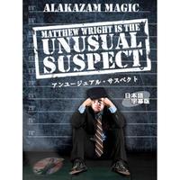 DVD アンユージュアルサスペクト