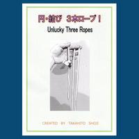 円・結び 3本ロープ