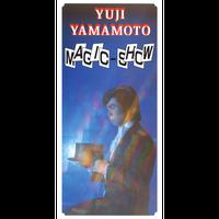 【コレクション】山本勇次プロフィール