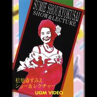 DVD 松旭斎すみえ ショー&レクチャー