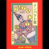 DVD 岸本道明 インパクト3