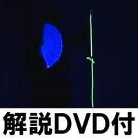 BLマヨーラルロープ(解説DVD付)