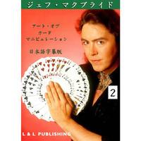 DVD アート・オブ・カード・マニピュレーションVol.2
