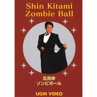DVD 北見伸 ゾンビボール