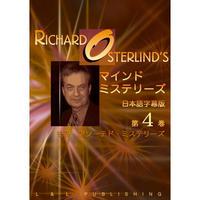 DVD マインドミステリーズVol.4