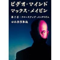 DVD ビデオマインドVol.2